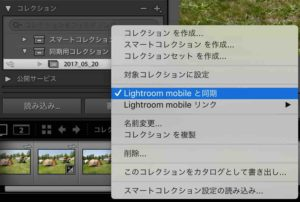 LightroomMobileと同期