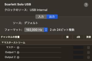 Audio MIDI設定